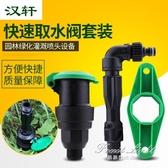 萬用接頭園林 取水閥綠化取水器插桿小區草坪水管接頭鑰匙水槍6 分1 寸25  特惠