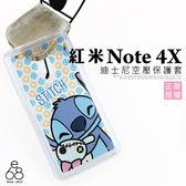 [專區兩件七折] 迪士尼 MIUI 紅米Note4X 空壓殼 手機殼 史迪奇 米妮 米奇 彩繪 防摔 氣墊 保護套