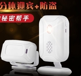 分體式店鋪進門迎賓器歡迎光臨感應器無線紅外防盜報警器感應門鈴 夢藝家
