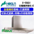 【fami】豪山 金屬觸控 歐化式排油煙機 V-9801T型排油煙機