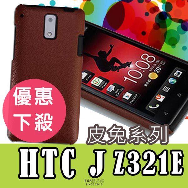 E68精品館 出清 HTC J Z321E 皮兔 JZZS 皮套 保護殼 仿皮 皮革 手機殼 手機套 保護套 背蓋
