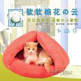 寵物狗窩貓窩小泰迪窩貓睡袋小貓小狗窩加厚貓屋貓房子保暖