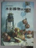 【書寶二手書T5/藝術_QKU】水彩靜物技法研究