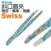 【瑞士修眉夾】我思美嚴選 Wandy斜口眉夾《羅馬假期》