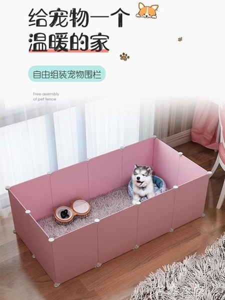 狗籠子室內中小型犬柵欄隔離門狗窩擋狗板防護欄自由組合寵物圍欄 芊惠衣屋 YYS