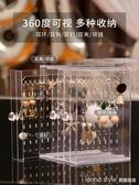 耳環盒子透明整理耳釘壓克力耳飾飾品防塵掛架展示項錬首飾收納盒 LannaS
