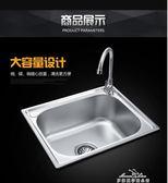 水槽 不銹鋼圓角水槽單槽大小洗菜盆洗碗池洗手水池單盆帶龍頭簡易支架 全館免運YXS