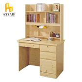 ASSARI-科爾溫松木3.5尺書桌全組(寬106*深58*高168cm)