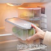 冰箱食物保鮮盒食品收納儲物盒廚房塑料蔬菜盒子水果收納盒