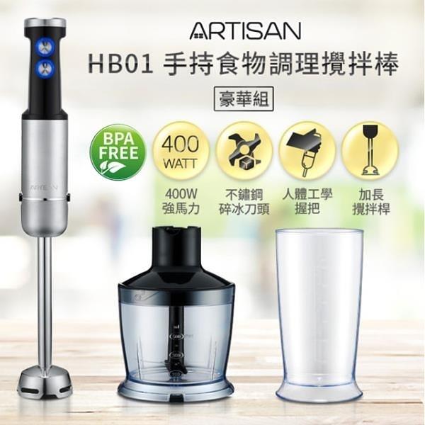 【南紡購物中心】【ARTISAN】五段速手持食物調理攪拌棒/豪華組 HB01