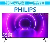 【原廠附發票保固,贈基本安裝】飛利浦PHILIPS 55吋4K 聯網 android 液晶顯示器+視訊盒55PUH8225