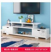 簡易電視櫃現代簡約客廳小戶型仿實木家用臥室電視櫃茶幾組合地櫃ATF 米希美衣