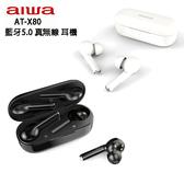 AIWA 愛華 AT-X80 雙重降噪 藍牙5.0 真無線 耳機 公司貨一年保固