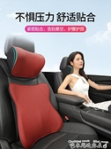 汽車腰靠腰部支撐靠枕車載座椅護腰背靠墊腰托司機車用頭枕套裝LX 迷你屋