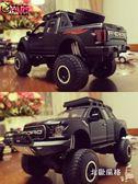一件8折免運 猛禽皮卡車汽車模型仿真合金小汽車兒童玩具車模型男孩越野吉普車