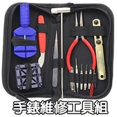 手錶維修工具組-DIY修理手錶16件維修套裝73pp450【時尚巴黎】