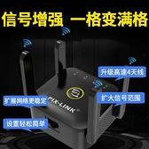 Wifi信號擴大器 wifi信號增強器路由器放大器家用網路擴大器擴展器wf加強穿牆中繼