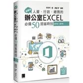 超實用!人資.行政.總務的辦公室EXCEL 必備50招省時技(2016/2019