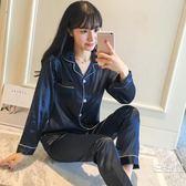 韓版睡衣女春秋長袖冰絲性感公主風寬鬆可外穿薄款絲綢家居服套裝 免運直出 交換禮物