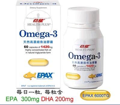 專品藥局 倍健 Omega-3 天然高濃縮魚油膠囊 60粒 (比利時原裝進口,EPAX魚油原料)【2007340】