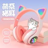貓耳朵耳機頭戴式無線重低音游戲可愛男女生抖音網紅發光耳麥 可然精品