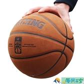 室外耐磨真皮牛皮手感學生7號成人比賽翻毛籃球5號兒童【海闊天空】