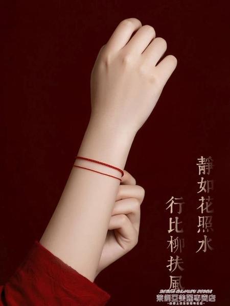 手鍊 一念幸運本命年紅繩手鍊女超細腳鍊手工編織14K包金情侶小手繩 萊俐亞