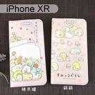 角落生物皮套 iPhone XR (6.1吋) 角落小夥伴【正版授權】