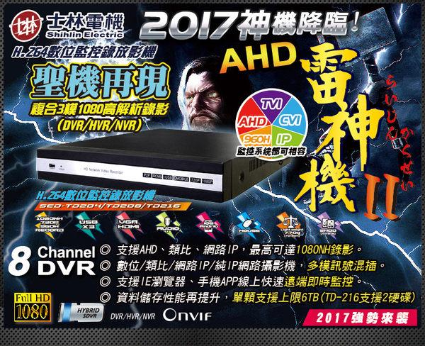 【台灣安防家】士林電機 8路 4聲 AHD TVI 1080P 960P 720P 960H IP CAM DVR 混合型 監控主機