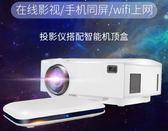 投影機 小型投影儀家用wifi無線迷你3d高清4k家庭影院1080p蘋果安卓手機同屏兒童 MKS小宅女