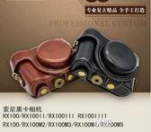 索尼黑卡3 4 5相機包皮套攝影包相機保護套配件  享購