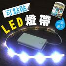 Flexi Lite 一組兩入裝 可黏貼LED燈帶 新款觸摸燈條 LED燈條照明【DE146】