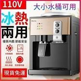 台灣現貨 110v飲水機 冰熱兩用 台式家用迷你冷熱冰溫熱 飲水機 辦公飲水器節能制冷制熱開水機