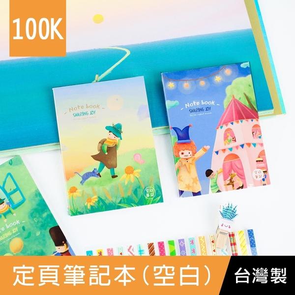 珠友 NB-10008 100K定頁筆記本(空白)/側翻筆記/隨身筆記/小筆記/30張(A71-A75)