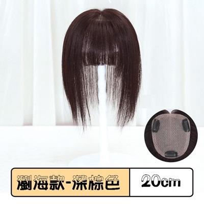 假髮(真髮)-自然無痕10x12cm20cm直髮女假髮2色73uh56[時尚巴黎]