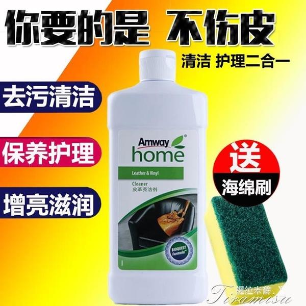 皮革保養油-安利皮革亮潔劑護理劑清潔劑護理液保養皮革油 快速出貨