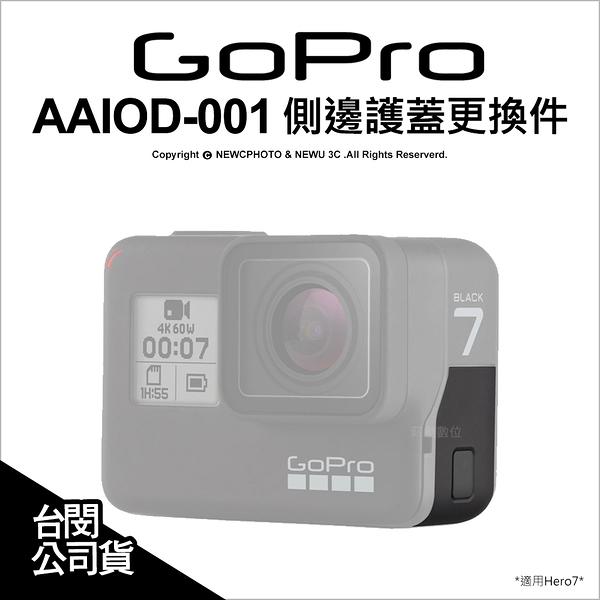 GoPro Hero7 側邊護蓋更換件 AAIOD-001 Hero 7 保護蓋 側邊蓋 公司貨【可刷卡】薪創數位