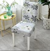 椅套家用椅子套罩通用彈力套墊子靠背一體餐桌餐椅凳子北歐萬能座椅套【快速出貨八折搶購】