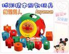 麗嬰兒童玩具館~日本進口-正版授權商品-ANPANMAN 麵包超人-形狀顏色對應認知積木.益智球形玩具