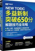 《NEW TOEIC多益新制突破650分:解題技巧全攻略》