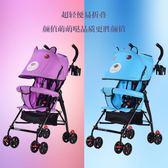 簡易推車輕便兒童寶寶便攜式嬰兒推車一鍵折疊寶寶手推車迷你傘車igo    琉璃美衣