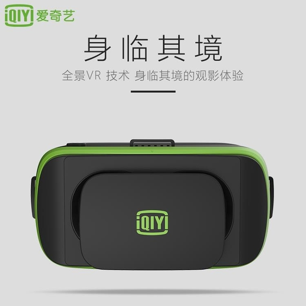 VR眼鏡愛奇藝小閱悅sVR眼鏡手機專用3d眼鏡虛擬現實頭戴式電影遊戲設備  夏季新品