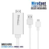 【AL08C魔幻銀】二代MiraCast蘋果專用 HDMI鏡像影音線(加送3大好禮)