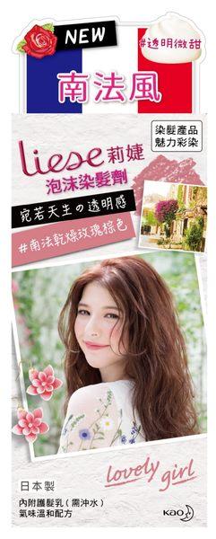 莉婕泡沫染髮劑-南法乾燥玫瑰棕色