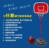 籃球架-兒童可升降籃球架男孩1-2-3-5歲寶寶家用室內落地式投藍框筐玩具 【快速出貨】