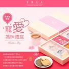 午茶夫人 寵愛媽咪禮盒(花草茶+手工餅乾...