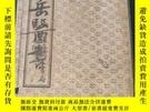 二手書博民逛書店張氏景嶽全書罕見下冊Y20351