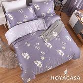 加大四件式抗菌天絲兩用被床包組-HOYACASA卉紫