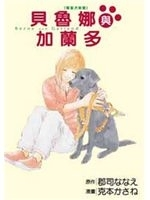 二手書博民逛書店《導盲犬物語Berna and Garland(全)》 R2Y ISBN:9867299426