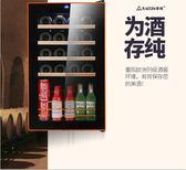 電子紅酒櫃 賽鑫SRW-28D 電子紅酒櫃恒溫酒櫃茶葉冰吧冷藏冰箱壓縮機雪茄櫃茶葉櫃 免運 Igo